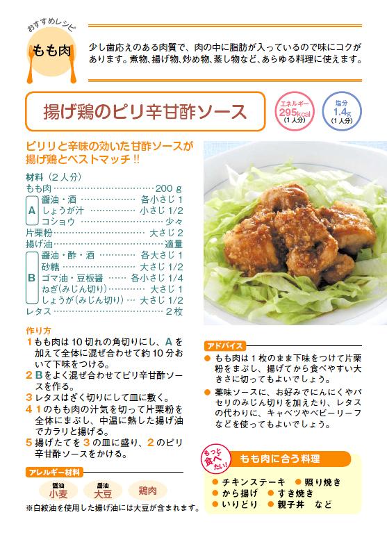 揚げ鶏のピリ辛甘酢ソース
