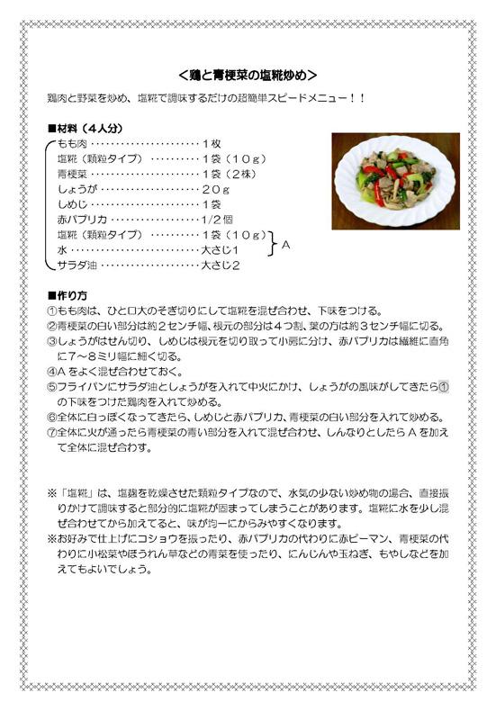鶏と青梗菜の塩糀炒め