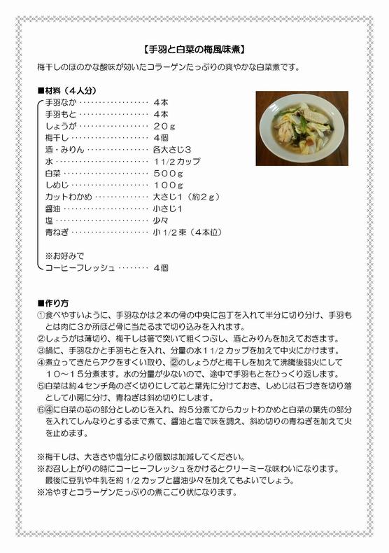 手羽と白菜の梅風味煮